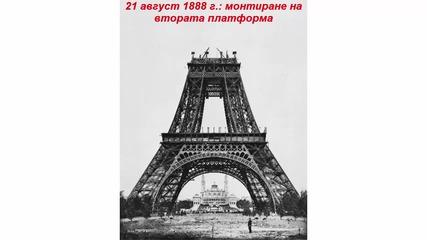 Айфелова кула - Инфо