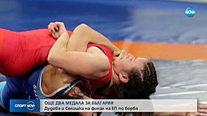 Спортни новини (12.02.2020 - централна емисия)