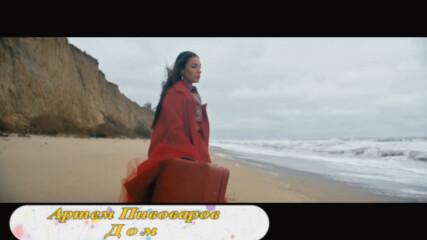 Артем Пивоваров - Дом (бг превод)