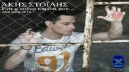 Превод New! 2013 Ena M`esena Kardia Mou - Akis Stoilis _ New Song 2013