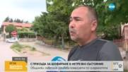 С ПРИСЪДА: Общински съветник оглавява комисията по сигурността