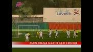 Ботев - Локомотив (мездра) 3:1