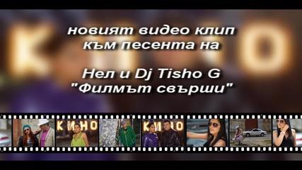 Очаквайте! видео към песента на Нел и Dj Tisho G - Филмът свърши!