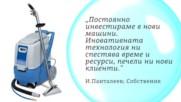 Фирма за почистване Калина-2012 България