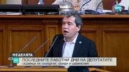 45-ОТО НАРОДНО СЪБРАНИЕ: Какво свършиха депутатите за краткия си престой в парламента