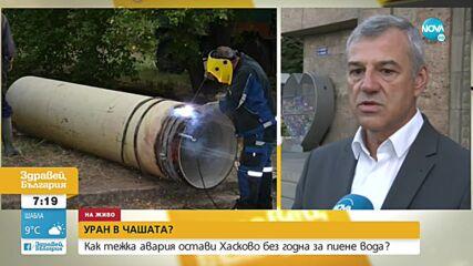 Защо авария остави Хасково без питейна вода