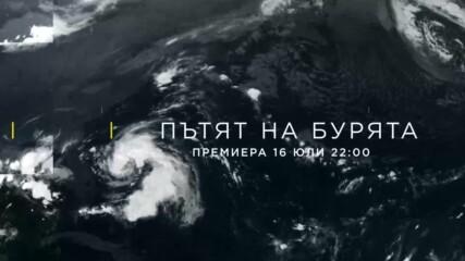 Пътят на бурята | премиера 16 юли