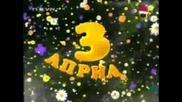 Господари На Черешата - Топ 5 Април 2007