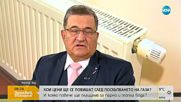 Експерт: Договорът за руски газ трябва да се предоговори