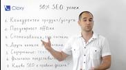 За партньорството между Seo специалист и клиент