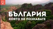 България, която не познавате - Неща, които не знаете за България