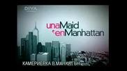 Камериерка в Манхатън 75 епизод