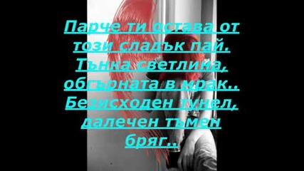 Респект - Песничка за любовта *текст*