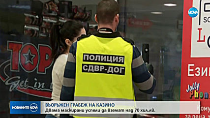 Въоръжен обир на казино в София, задигнати са над 70 000 лв.