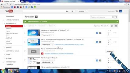 Как се трие видео от Youtube