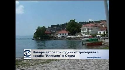"""Навършват се три години от трагедията с кораба """"Илинден"""" в Охрид"""