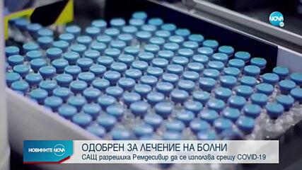 """САЩ разрешиха използването на """"Ремдесивир"""" срещу COVID-19"""