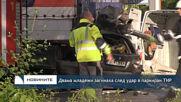 Двама младежи загинаха след удар в паркиран ТИР