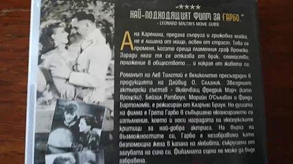 Българското Dvd издание на Ана Каренина (1935) Съни филмс 2005
