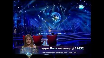 Поля - Големите надежди - 16.04.2014 г.