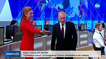 """Хакери атакуваха """"Пряката линия"""" на Владимир Путин"""