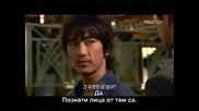 На изток от Рая 7 епизод 2 част (бг суб)