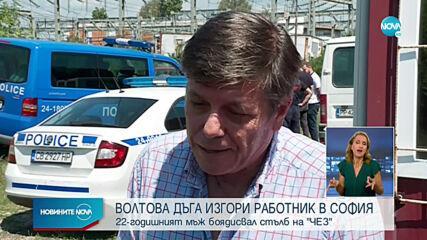 Волтова дъга изгори работник в София