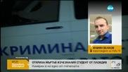 Откриха мъртъв изчезналия студент от Пловдив