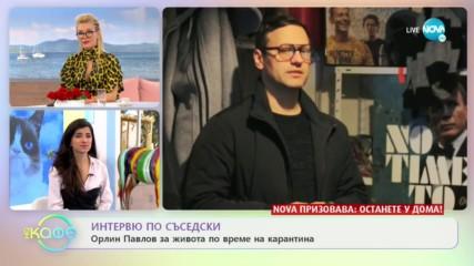 "Орлин Павлов за живота по време на карантина - ""На кафе"" (03.04.2020)"