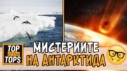 Мистерии, открити под леда на Антарктида