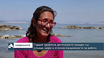 Гърция привлича дигиталните номади със слънце, море и отлични възможности за работа
