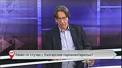 Какво се случва с българския парламентаризъм?