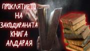 Проклятието на зашифрованата с тайни знаци книга Алдарая неразгадана и до днес!