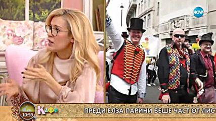 """""""На кафе"""" с Елза Парини (21.05.2018)"""