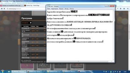 Cinema City Бургас програма 14.2.2014 до 21.2.2014