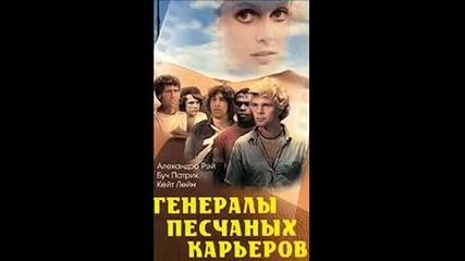 Несчастный случай - Генералы песчанных карьеров (текст)