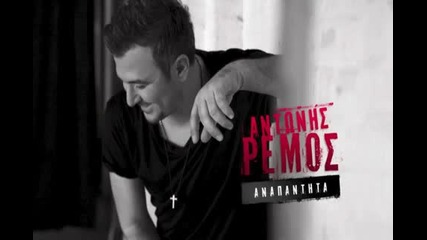 Antonis Remos - Anapantita (+превод)