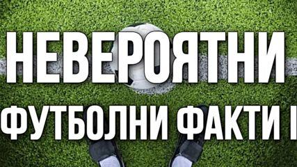 Невероятни футболни факти