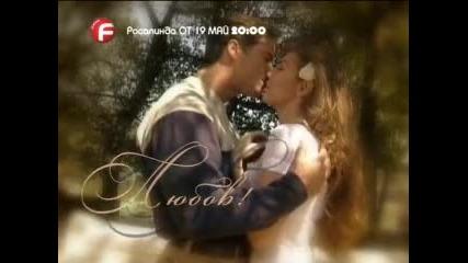 Росалинда - реклама по Диема Фемили