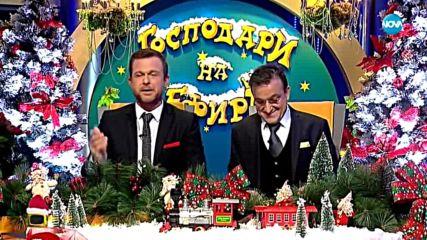 Господари на ефира (28.12.2018)
