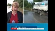 Втора приливна вълна заля Врачанско - Новините на Нова
