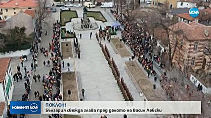 България се прекланя пред паметта на Апостола