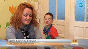 ОЧИ В ОЧИ С ЖИВОТА: История за силата на една майка (ВИДЕО)