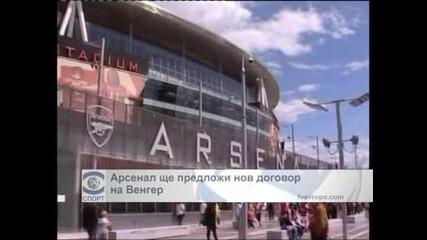 """Арсенал"" ще предложи нов договор на Венгер"