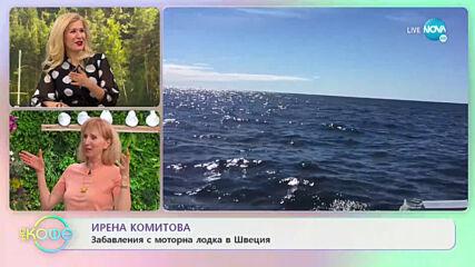 """Ирена Комитова по стълбата на успеха - """"На кафе"""" (16.06.2021)"""