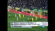 """""""Реал"""" С. елиминира """"Виляреал"""" за Купата на Испания след 1:0 като гост"""