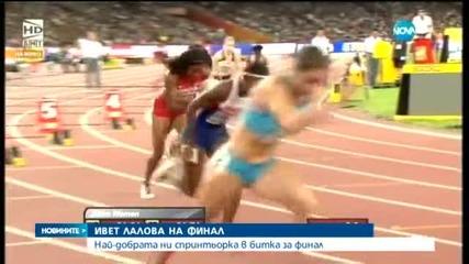 Ивет Лалова влиза в битка за медал в Пекин