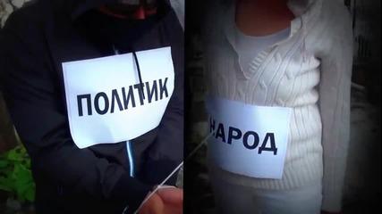 Истината за България днес...