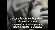 Elton John - Believe - Превод