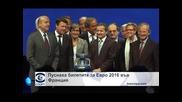 Пуснаха билетите за Евро 2016 във Франция